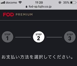 FOD無料登録