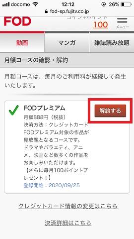 FOD無料トライアル解約方法