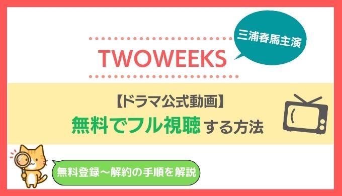TWOWEEKS動画