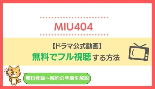 【公式無料動画】MIU404を1話~最終回まで視聴する方法!星野源・綾野剛主演の刑事ドラマあらすじに感想も!