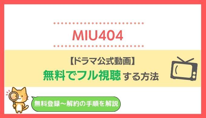 MIU404動画
