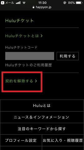 hulu無料体験解約