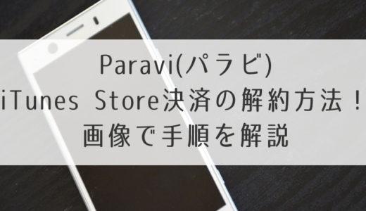 Paravi(パラビ)のiTunes Store決済の解約方法!手順を小学生でも分かるように解説