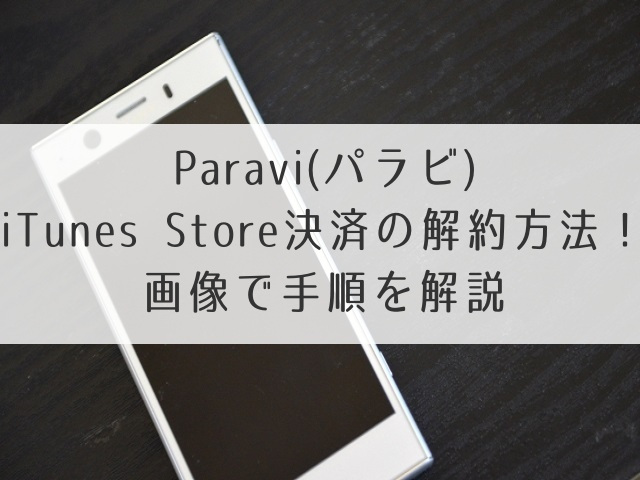 paraviitunes解約方法1