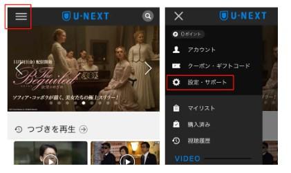 u-next無料トライアル解約1