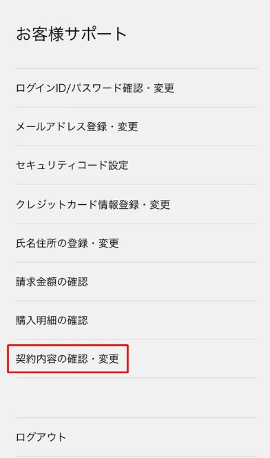 u-next無料トライアル解約4