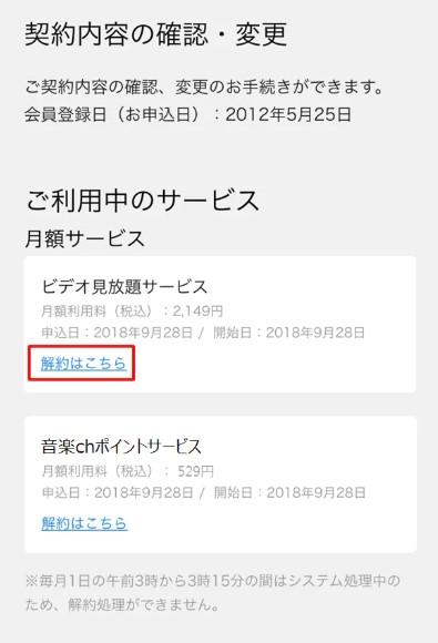 u-next無料トライアル解約5