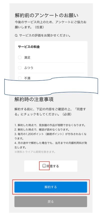 u-next無料トライアル解約7