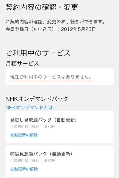u-next無料トライアル解約9
