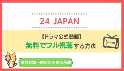 【公式見逃し動画】24 JAPANを1話から最終回まで無料視聴する方法!唐沢寿明の演技評価やクロエ役の評判は?