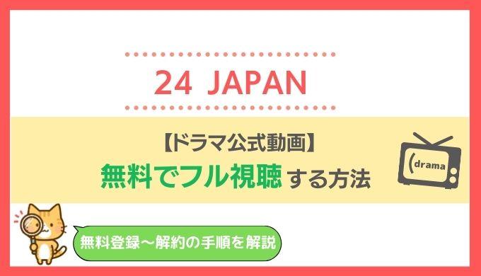 24ジャパン動画