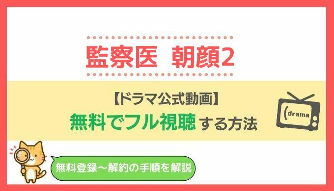 監察医朝顔2動画見逃し再放送