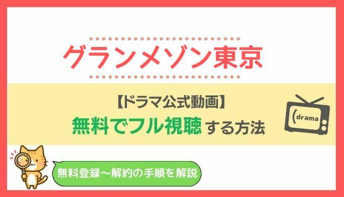 グランメゾン東京動画
