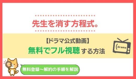 【公式見逃し動画】ドラマ『先生を消す方程式。』1話~最終回を無料で見る方法!田中圭が不気味な先生役の原作に主題歌情報も!