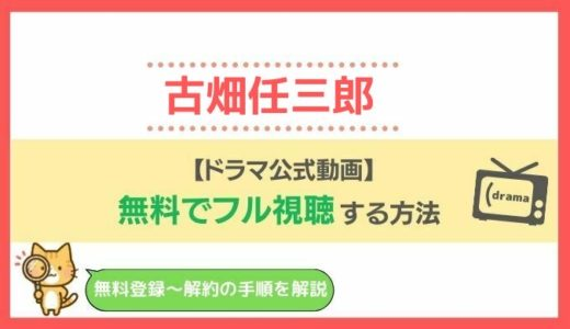 【公式無料動画】古畑任三郎を1話からまとめて見る方法!さんまとの推理対決が人気のシーズン2も!