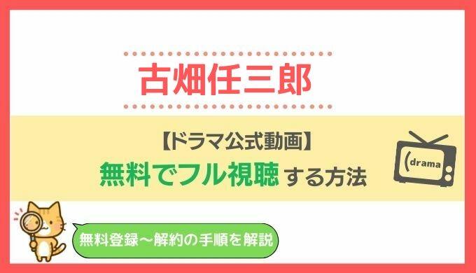 古畑任三郎動画まとめ