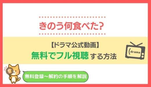 【公式見逃し動画】ドラマ「きのう何食べた?」を1話~最終回まで無料視聴!正月スペシャルもまとめて視聴可能!