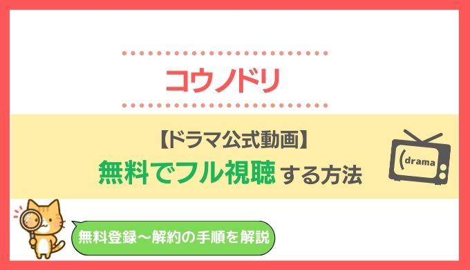 コウノドリ動画1話