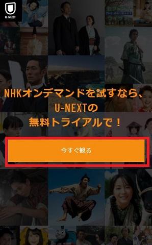 U-NEXTNHKオンデマンド無料登録
