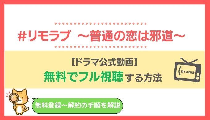 #リモラブ ~普通の恋は邪道~動画見逃し無料