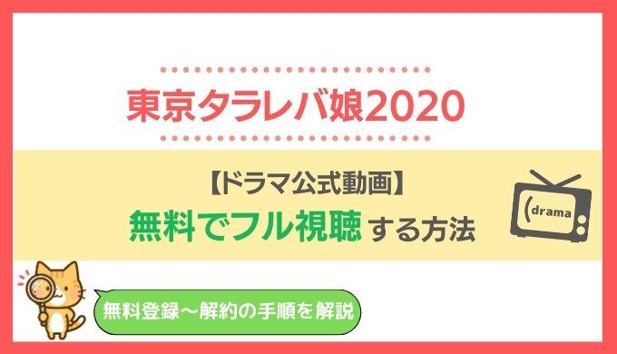 2020 タラレバ 娘