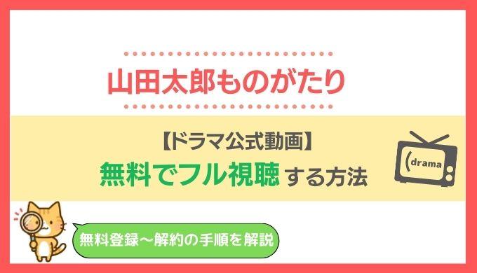 山田太郎ものがたり動画