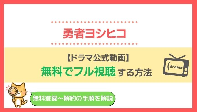 勇者ヨシヒコ動画
