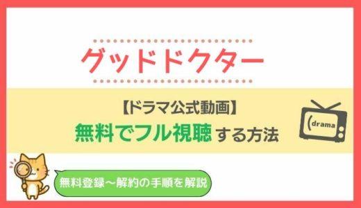【公式見逃し動画】日本ドラマ「グッドドクター」を1話から最終回まで無料で見る方法!山﨑賢人の演技に感動の感想も!