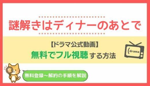 【公式見逃し動画】謎解きはディナーのあとで1話〜最終回まで無料で見る方法!櫻井翔の人気ドラマあらすじも!