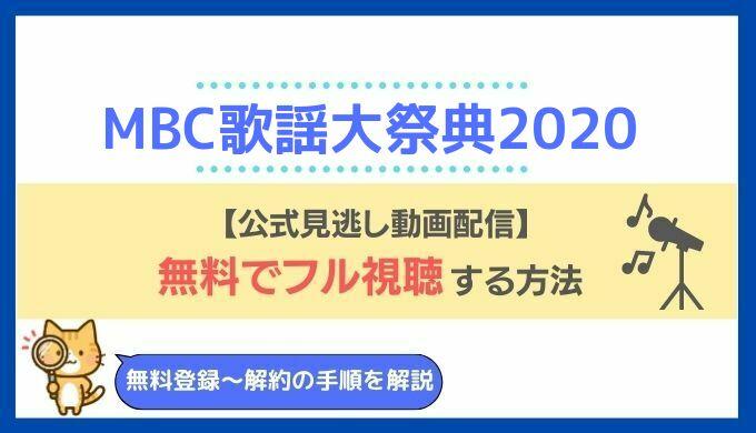 MBC歌謡大祭典2020視聴方法動画