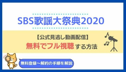 SBS歌謡大祭典2020のお得な公式動画視聴方法!無料で見る方法と見逃し再放送にBTSら出演者の最新配信情報も!