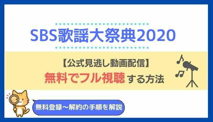 SBS歌謡大祭典2020動画視聴方法