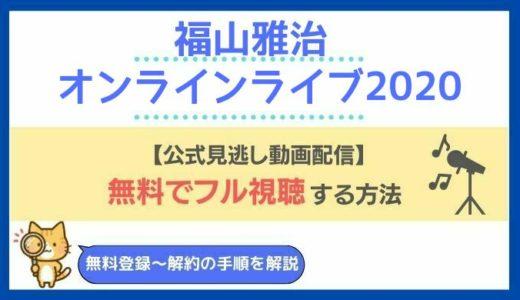 【公式動画配信】福山雅治オンラインライブ2020をお得に視聴する方法!チケットの値段やスマホで見る方法をお届け!