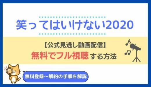 【公式見逃し動画】笑ってはいけない(ガキ使)2020最新〜歴代シリーズを無料フル視聴!ダウンタウン・ココリコ出演作まとめ