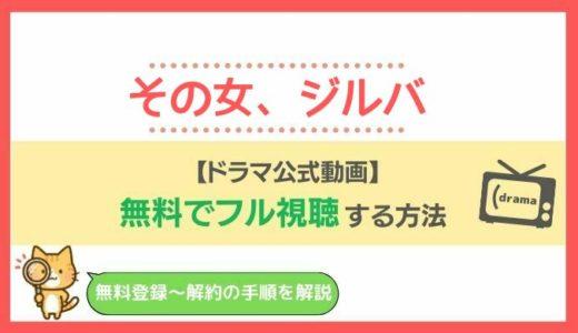 【公式見逃し動画】その女、ジルバの無料フル視聴方法!池脇千鶴主演キャストやドラマ配信&再放送情報!