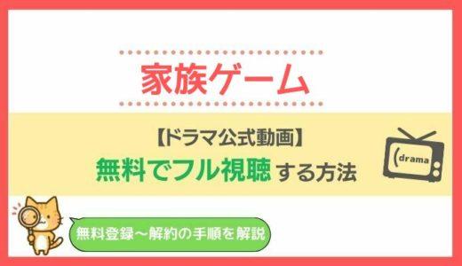 【公式見逃し動画】家族ゲームを1話から無料視聴する方法!櫻井翔主演ドラマの最新再放送&配信情報もご紹介!