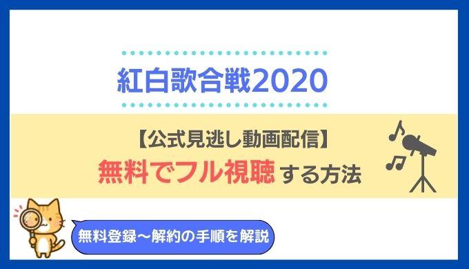 紅白歌合戦2020見逃し動画