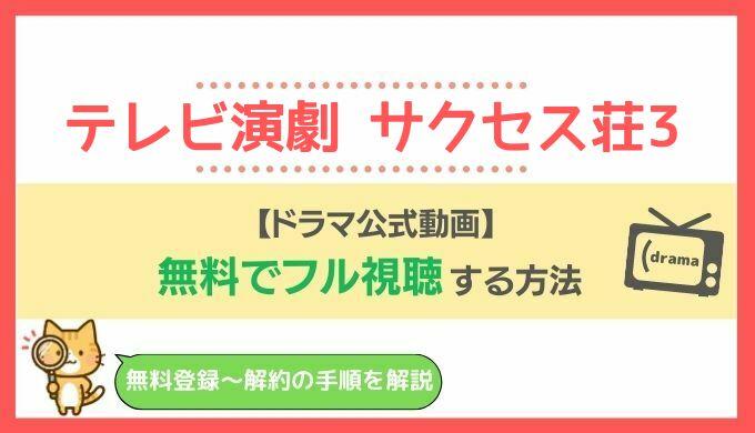 テレビ演劇サクセス荘3見逃し動画