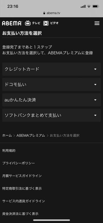 abema登録方法3