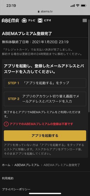 abema登録方法6