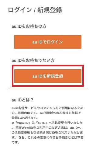 auスマートパス登録方法1