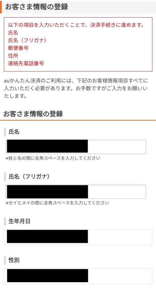 auスマートパス登録方法3