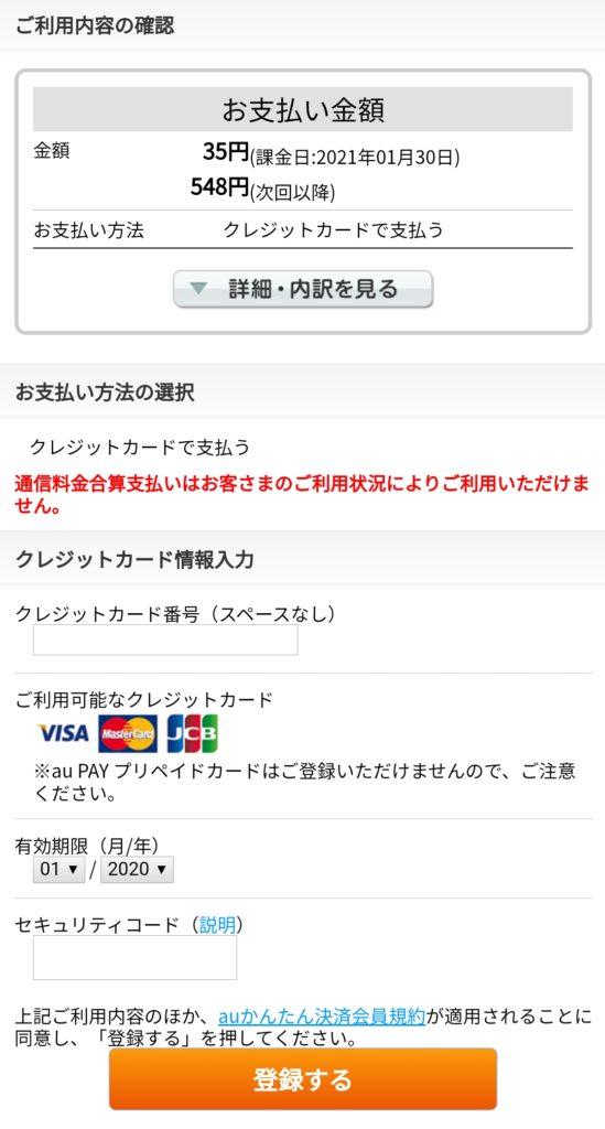 auスマートパス登録方法4