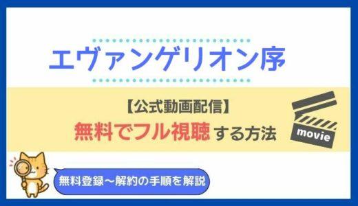 【公式フル動画】映画エヴァンゲリオン序の無料視聴方法!最新地上波&配信情報!