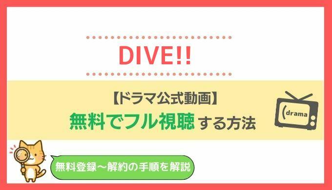 DIVE見逃し動画