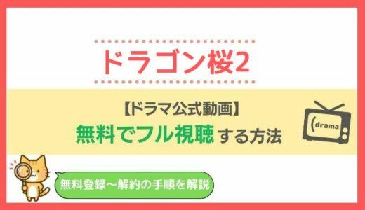 【公式見逃し動画】ドラゴン桜2の無料視聴方法(1話〜全話)をご紹介!阿部寛主演ドラマの最新配信状況や再放送予定も