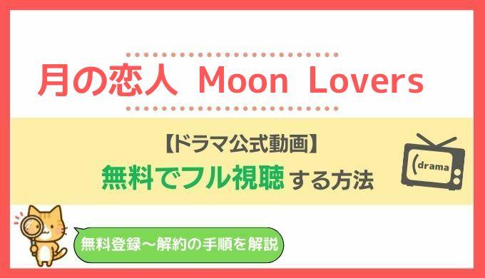 月の恋人動画見逃し