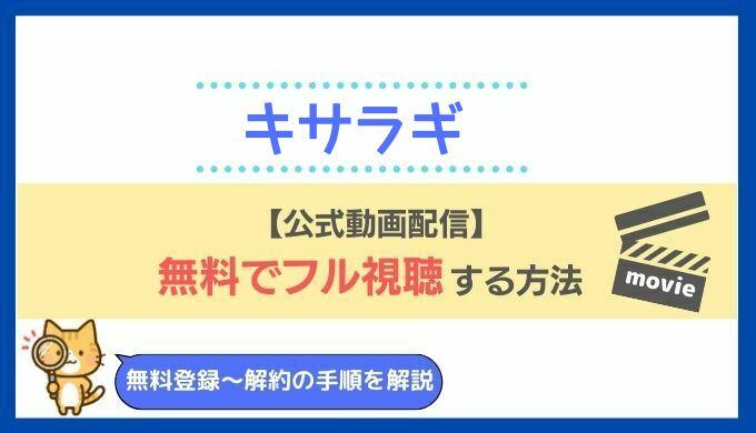 キサラギ動画無料