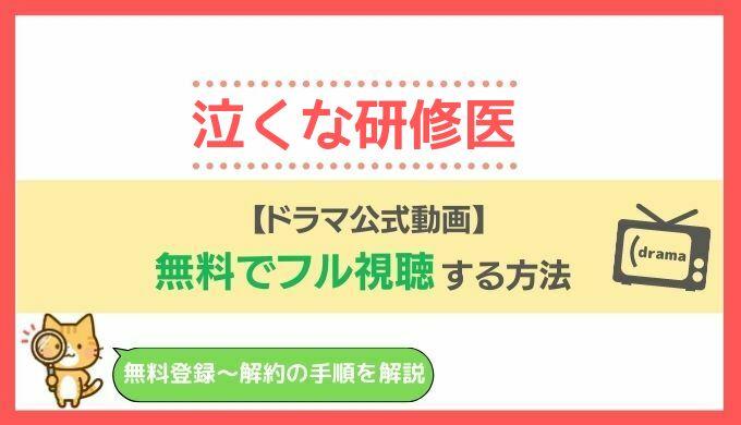 泣くな研修医見逃し動画
