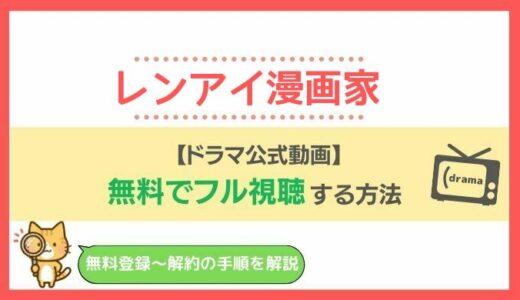 レンアイ漫画家の見逃し配信動画を無料視聴する方法!(1話~全話)ドラマ公式最新再放送情報もお届け!